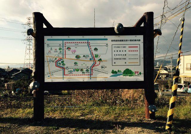 自然巡回路マップ